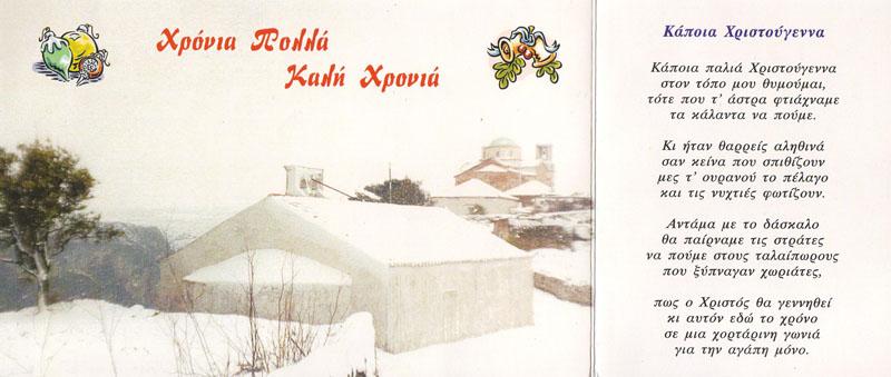 Κύθηρα, Kythera, Kythira